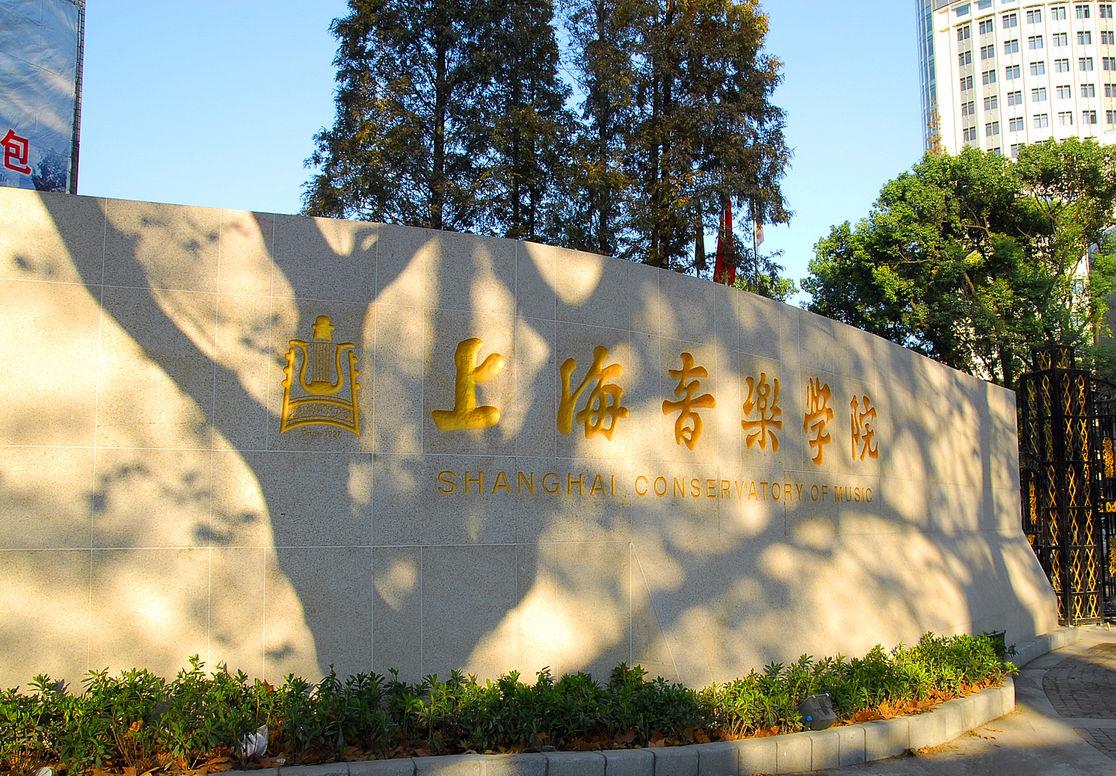 上海音乐学院音乐工程系