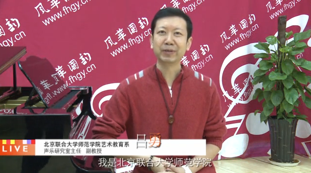 北京联合大学师范学院声乐教研室主任吕勇来风华国韵拍摄宣传片