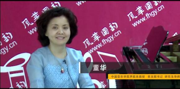 中国音乐学院声歌系教授研究生导师董华在风华国韵拍摄了宣传片