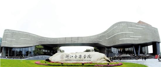 浙江音乐学院2016年本科招生简章