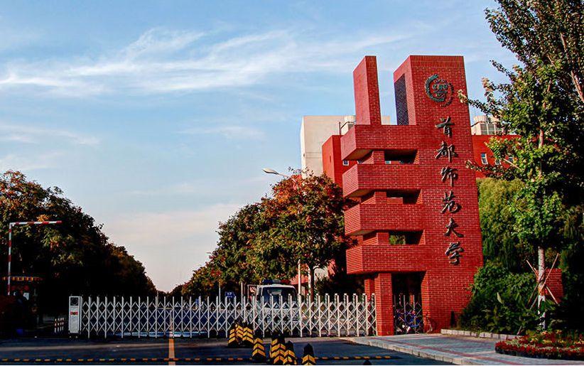 首都师范大学2018年本科招生简章