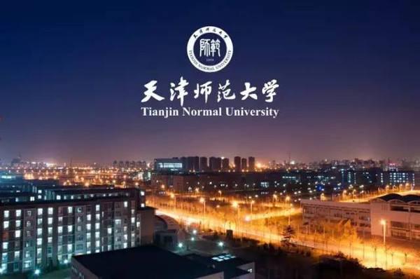 天津师范大学2018年艺术类专业招生简章