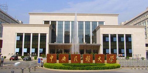 中央民族大学音乐学院2018年招生简章