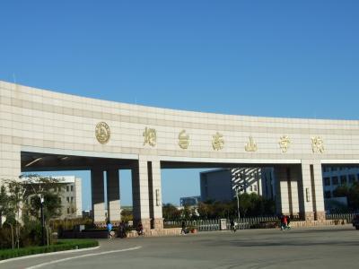 烟台南山学院2018年艺术类招生简章