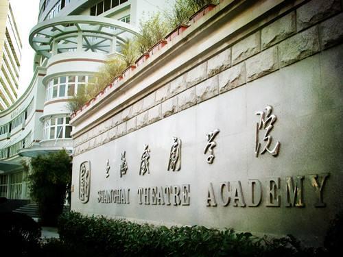 上海戲劇學院2018年本科招生簡章