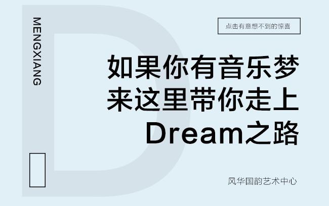 风华国韵2019音乐学院周末预科班开班通知