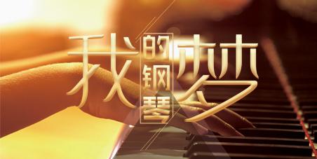 免費領取鋼琴指導課!——11月7日不容錯過!