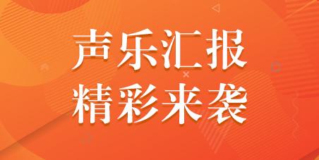 免費觀摩!——10月31日聲樂匯報表演精彩來襲!