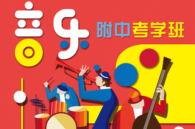 風華國韻2019附中考學正式開班