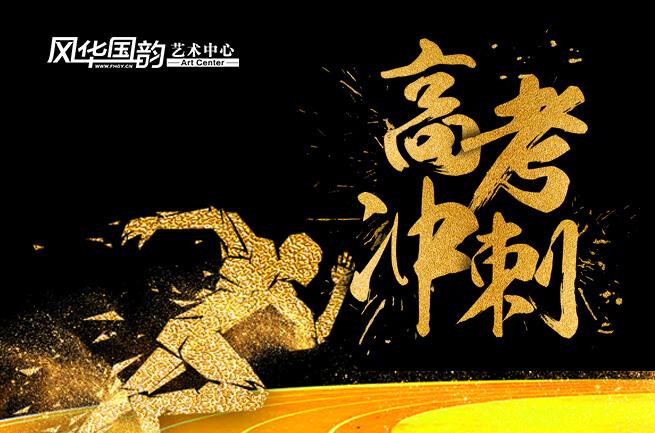 风华国韵2019高考冲刺班正式开班