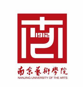 南京艺术学院2019年本科艺术类专业招生考试公告