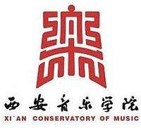 西安音樂學院2019年本科招生簡章
