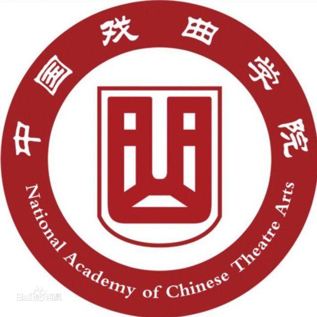 中國戲曲學院2019年本科招生簡章