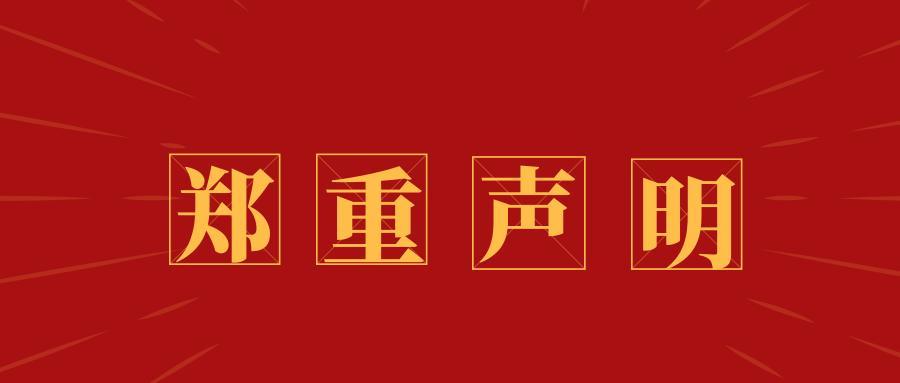 关于网络上部分机构假冒风华国韵艺术中心网站的郑重声明@广大艺考生及家长