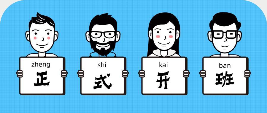 热烈祝贺风华国韵艺术中心济南分部7月8日正式开班!