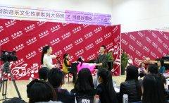 """风华国韵音乐文化传承系列大师班之河曲民歌&""""二人台"""""""