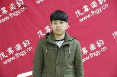 风华国韵学员李宗耀
