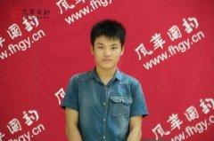 風華國韻學員莫濤