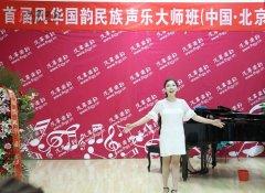中国音乐学院民族声乐大师班结业音乐会!