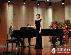 风华国韵协办中国音乐学院声歌系老师陈蓓师生音乐会