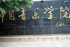 中國音樂學院聲樂歌劇系