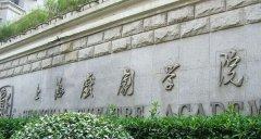 上海戏剧学院舞台美术系