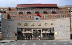 中国戏曲学院舞台美术系