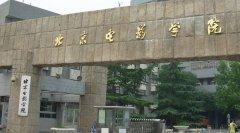 北京电影学院戏剧影视文学