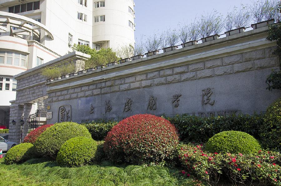 上海戲劇學院藝術管理系