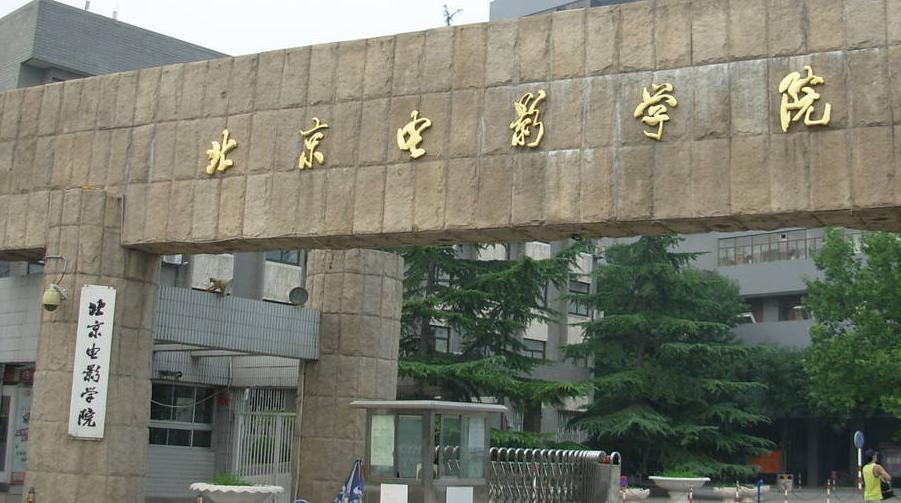 北京电影学院管理系