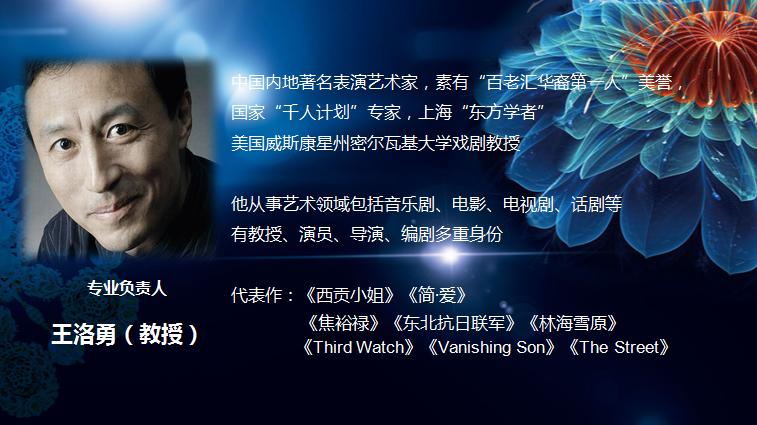 上海音乐学院音乐剧表演艺术中心