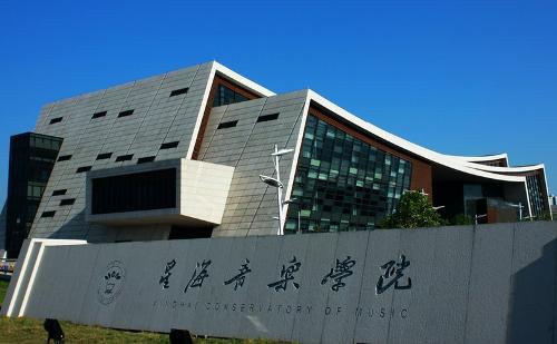 星海音乐学院艺术管理系