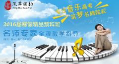 面對藝考,應早做準備,北京風華國韻高考預科班