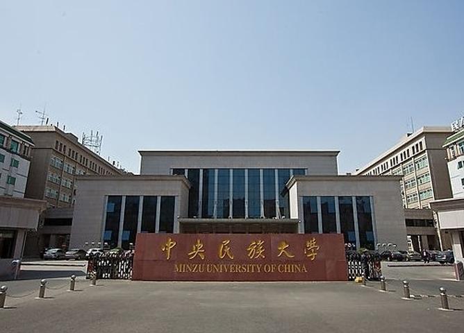 中央民族大学舞蹈学院2018年招生简章