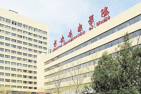北京最好的音乐学院有哪些?