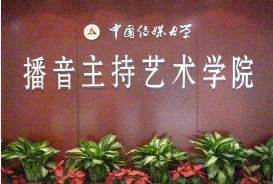 中国传媒大学播音主持艺术学院