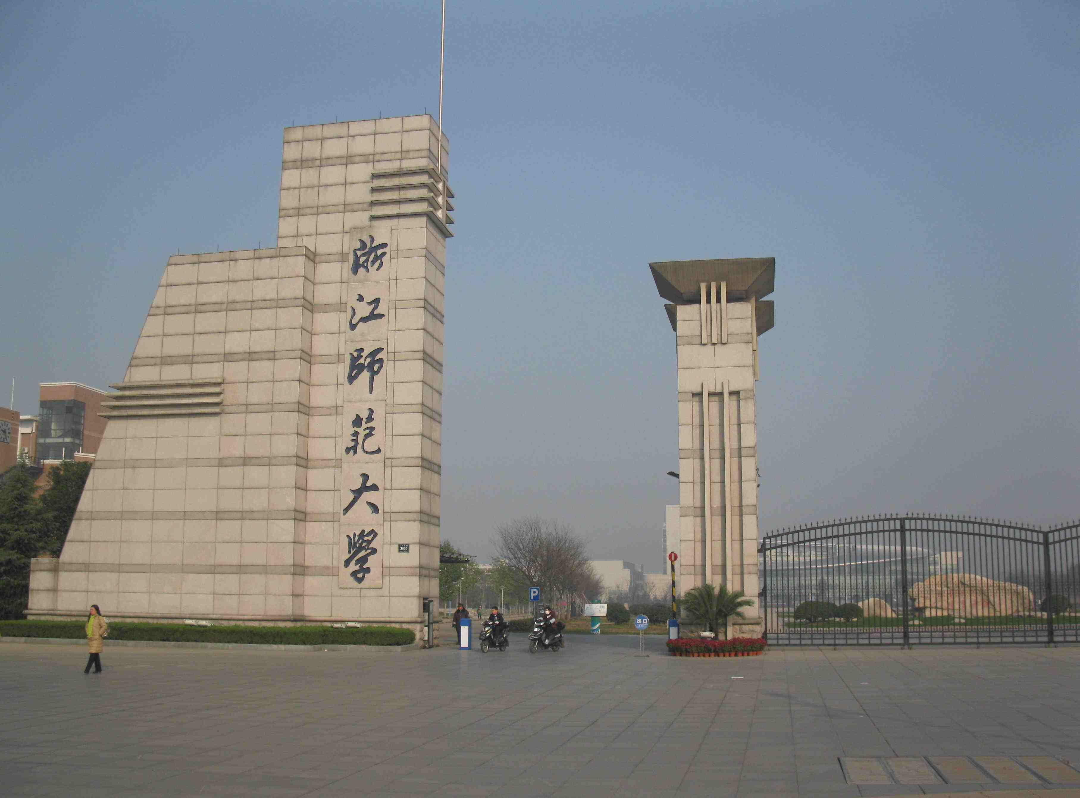 浙江師范大學