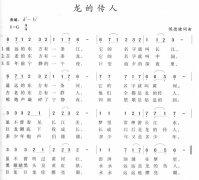 龙的传人简谱 龙的传人歌谱简谱和歌词完整版