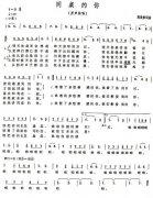 同桌的你簡譜 同桌的你歌譜簡譜和歌詞完整版