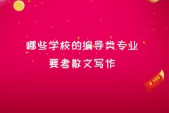 济南编导培训_哪些学校的编导类专业要考散文写作