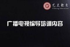 广播电视编导培训_广播电视编导艺考培训中心内容