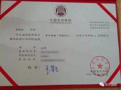 喜报 | 祝贺风华国韵2019届学员李晓彤以优异成绩考入中国音乐学院!