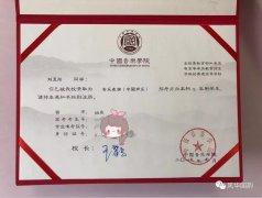 喜报 | 祝贺风华国韵2019届学员刘昱彤以优异成绩考入中国音乐学院!