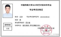 喜报 | 祝贺风华国韵2019届学员王洋以优异成绩取得中国传媒大学合格证!