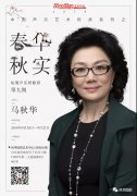 弘揚中國聲樂藝術,發掘優秀人才 | 馬秋華短期聲樂研修班(第九期)即將開班!