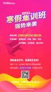 風華國韻2020寒假集訓班正式上線 | 抓住機會你就是王者